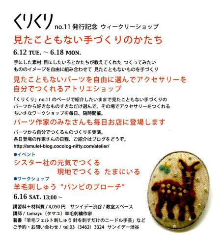 2012年に参加した展示販売_a0137727_2153993.jpg