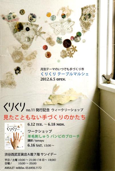 2012年に参加した展示販売_a0137727_215797.jpg