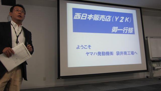ヤマハ発動機株式会社ME事業部袋井南工場見学その1_a0132631_062957.jpg