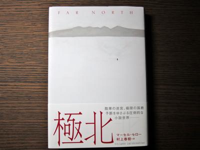 マーセル・セロー『極北』_d0010432_2240874.jpg