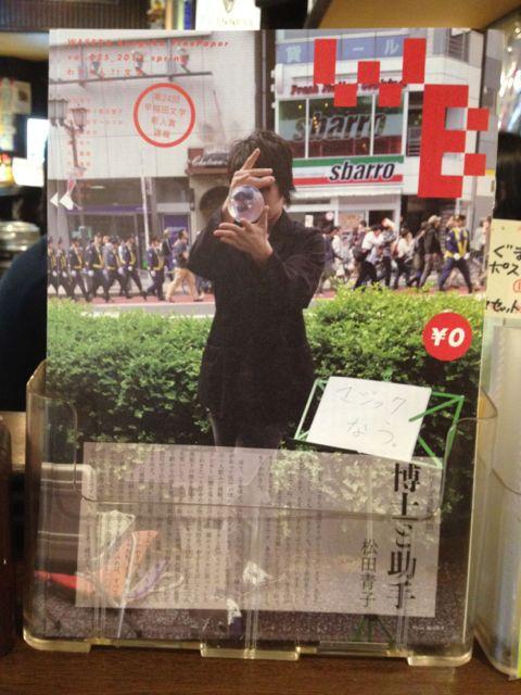 フリーペーパーWBカウンターにございます。ご自由におとりください♪ベルク副店長・写真家迫川の写真が表紙です♪_c0069047_1649452.jpg
