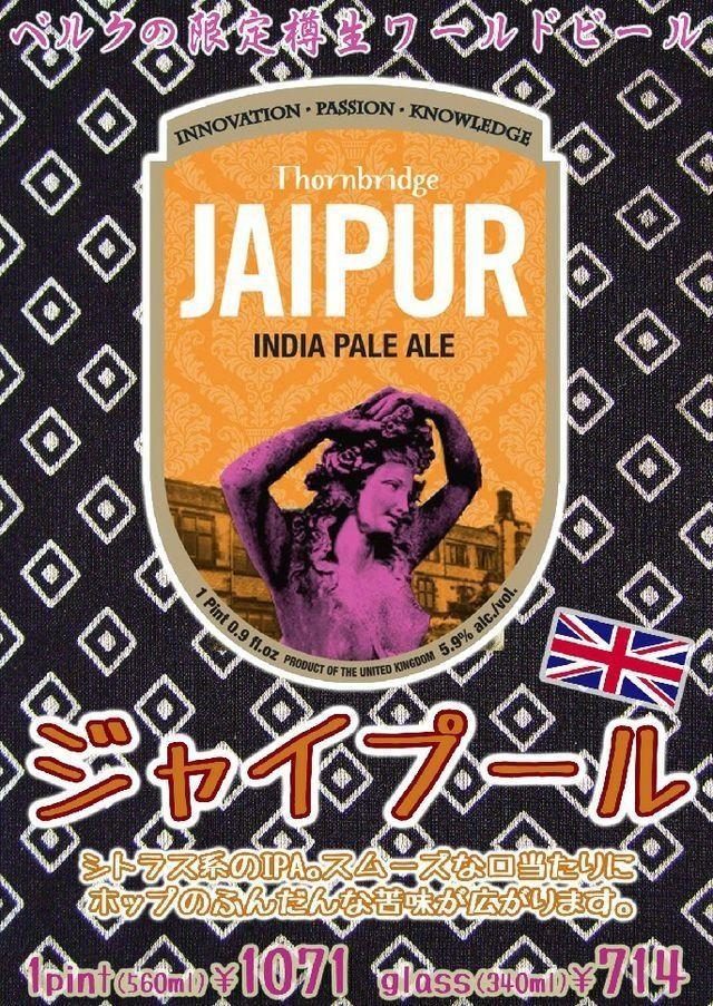 """リクエストにお応えしてまたまた登場♪イギリスから\""""ジャイプール\""""樽生ビール!_c0069047_21221820.jpg"""