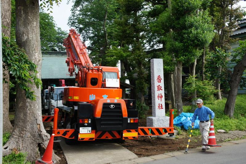 千駄堀・香取神社 鳥居新築工事  2012.5.29_e0223769_1951325.jpg