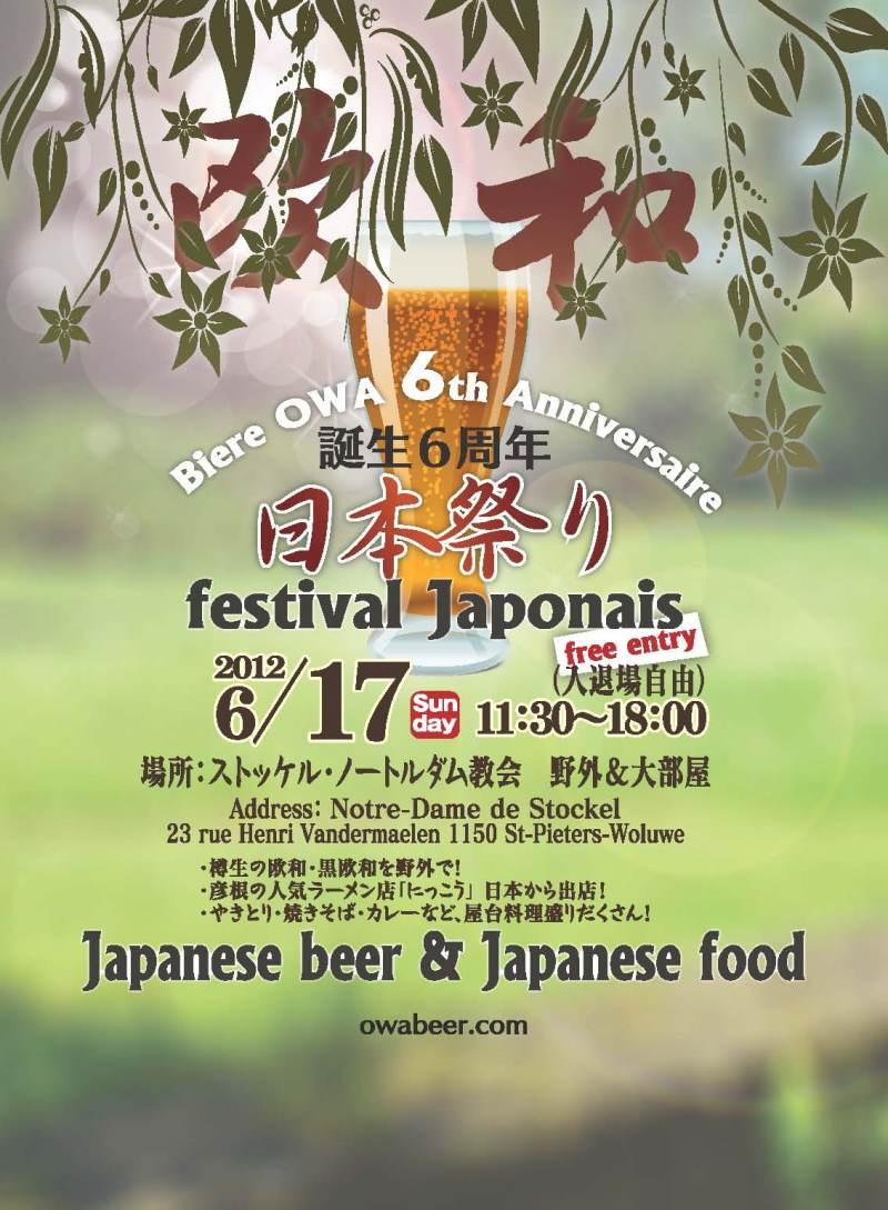 欧和誕生6周年日本祭り 6月17日(日) 11時半から18時_d0217479_057647.jpg