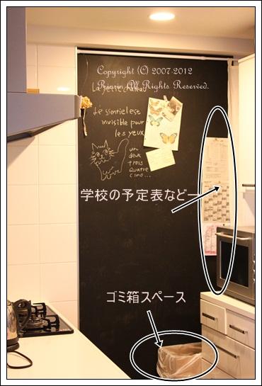 キッチンに黒板♡_e0237680_17325271.jpg