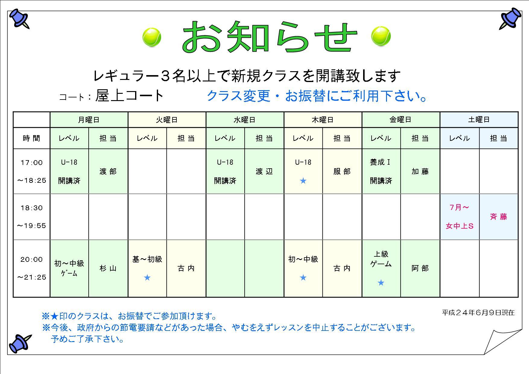 新規開講可能クラス_b0158200_148167.jpg