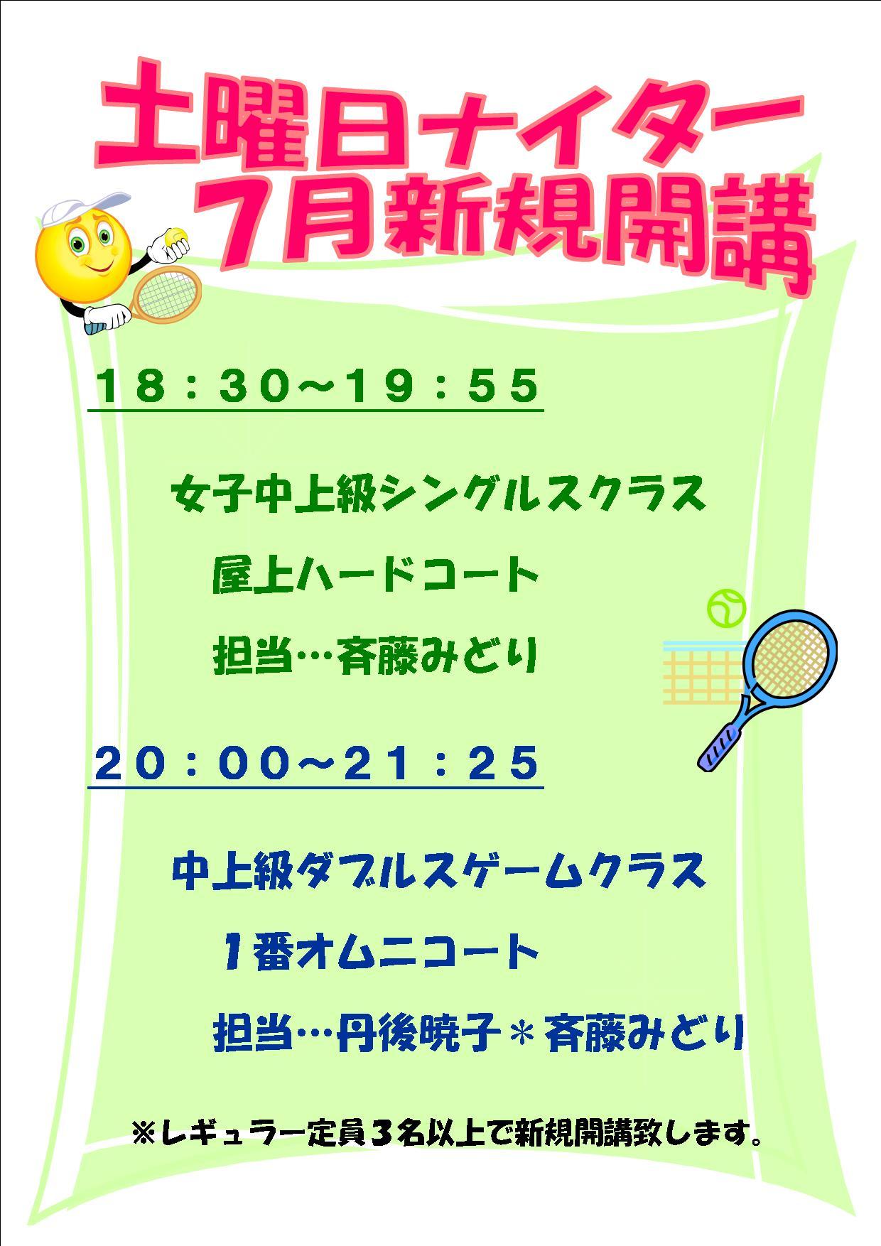 新規開講可能クラス_b0158200_9195026.jpg