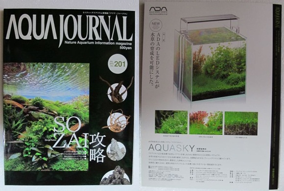 ADA20周年記念製品カタログ、アクアジャーナルNo201入荷_a0193105_18283373.jpg