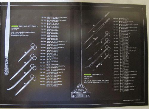 ADA20周年記念製品カタログ、アクアジャーナルNo201入荷_a0193105_1829697.jpg