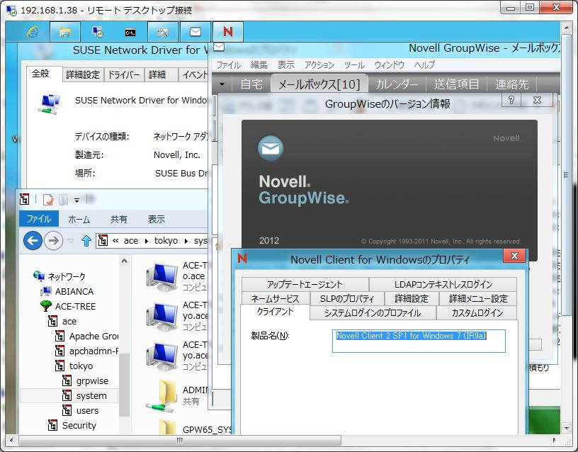 Windows 8 で Novell Client も GroupWise も動いてしまった_a0056607_13311535.jpg