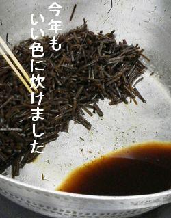 加満田産きゃらぶきで一杯!_e0234016_19585520.jpg