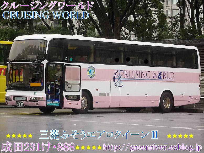 CRUISING WORLD 231け888_e0004218_20221046.jpg