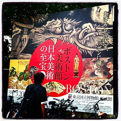 『ボストン美術館 日本美術の至宝』を観に「あ・うん」スタイルで〜♪_f0170519_12593747.jpg