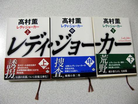 高村薫・再読_f0129726_22481474.jpg