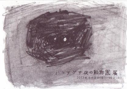 大阪展覧会・イベント巡り 2012.6/8_a0093332_10265831.jpg