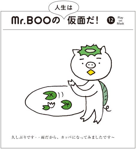 Mr.BOO-12_a0249132_19573214.jpg
