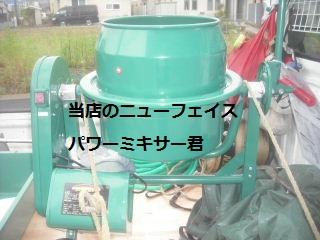 本日5日目  新品2台_f0031037_1956469.jpg