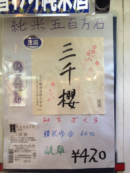 本日のおすすめ純米酒は岐阜から三千櫻です!_c0069047_17515247.jpg