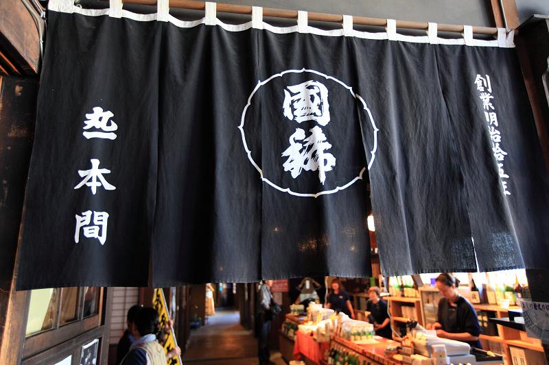 増毛 国稀酒造_a0160581_132439100.jpg