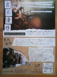 6/12(火)  良元優作 @ asipai(アジパイ)_b0125413_17512618.jpg