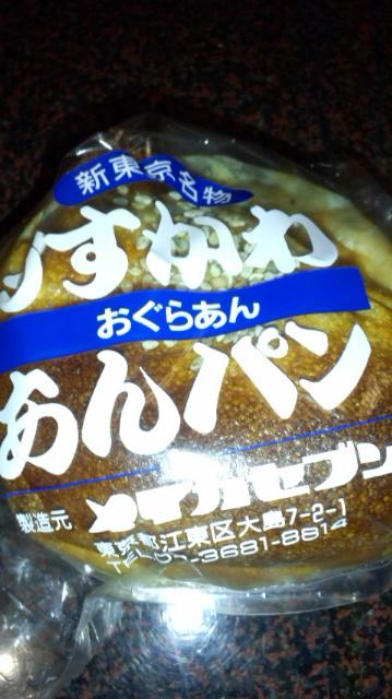 新東京名物 うすかわあんパン_e0114246_7322911.jpg