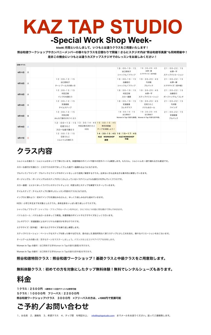 KISEKI WEEKのお知らせ(workshop&写真展)_f0137346_0422893.jpg