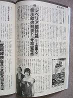 雑誌スクープ週間_f0053757_0303317.jpg