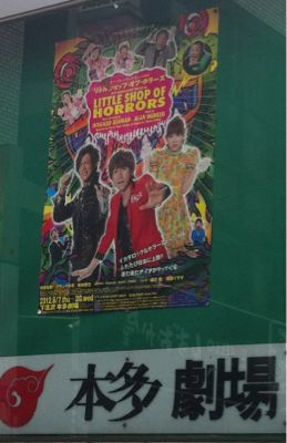 下北沢で観劇_d0177560_1256286.jpg