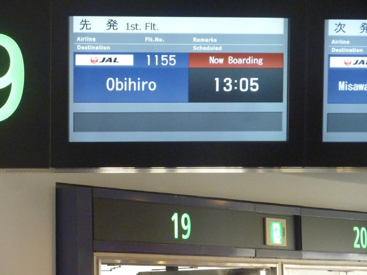 2012-06-10 昨日は帯広で「ONGAKUゼミナール」_e0021965_10211753.jpg