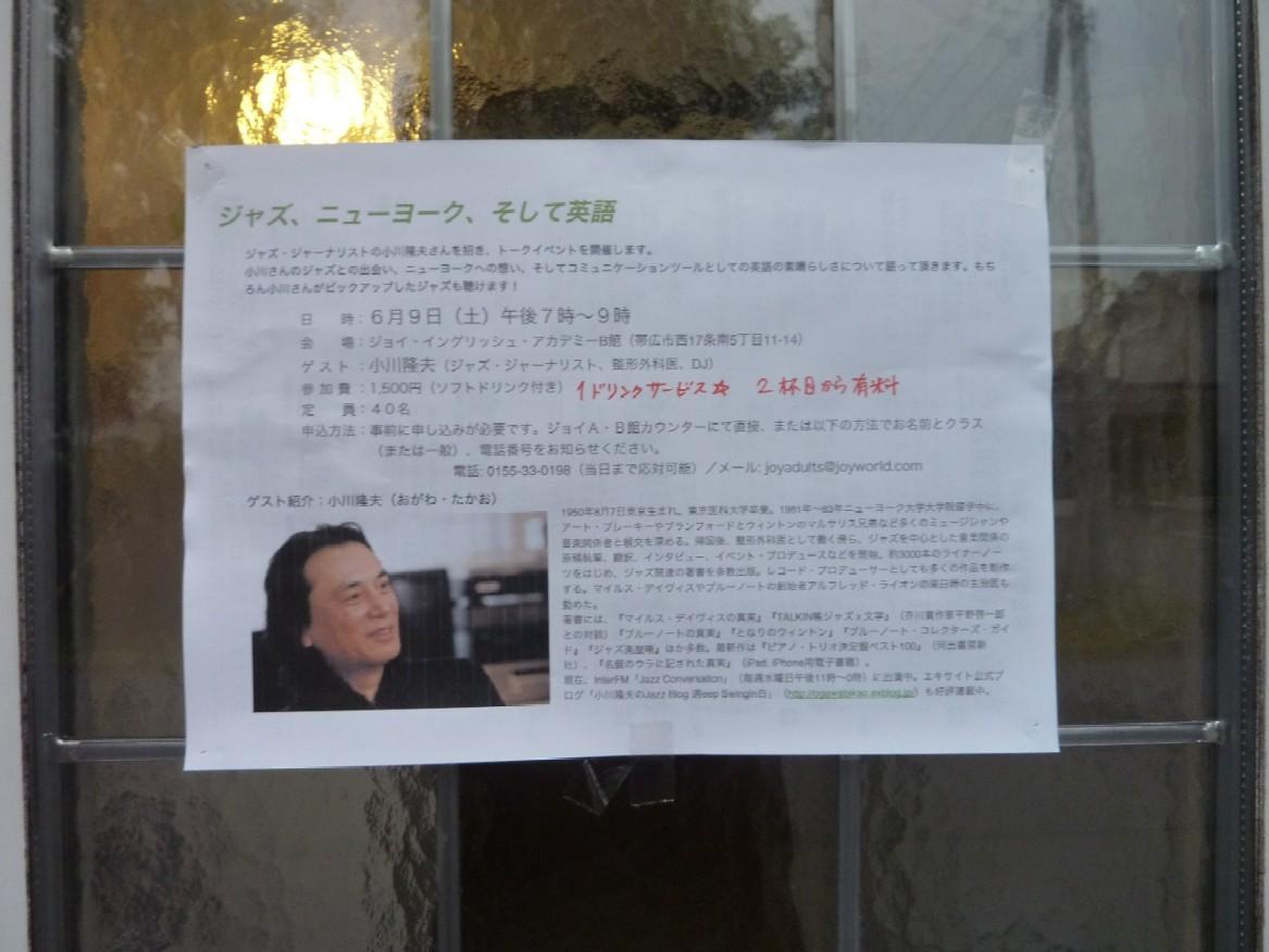 2012-06-10 昨日は帯広で「ONGAKUゼミナール」_e0021965_10215139.jpg