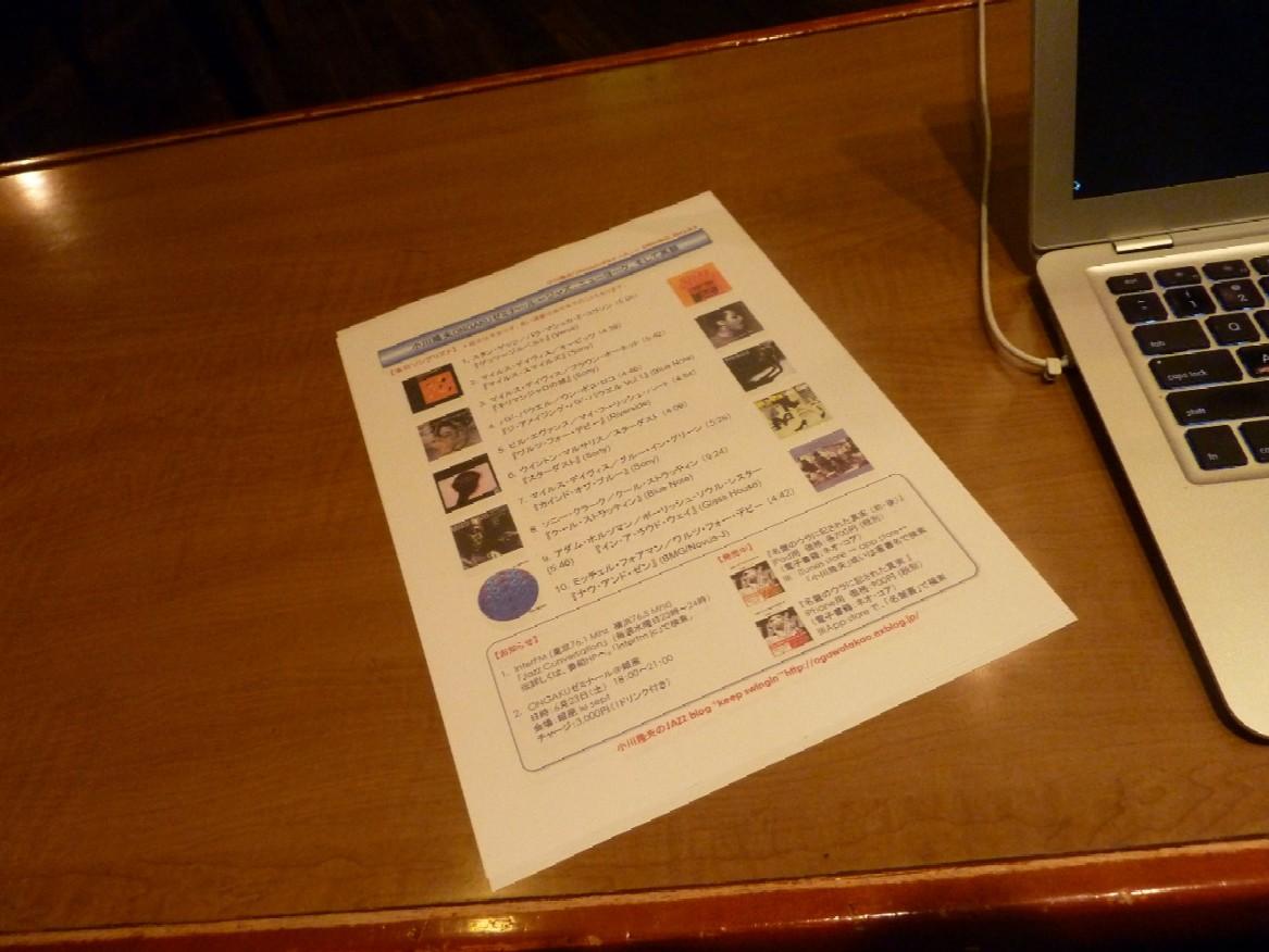 2012-06-10 昨日は帯広で「ONGAKUゼミナール」_e0021965_1023747.jpg