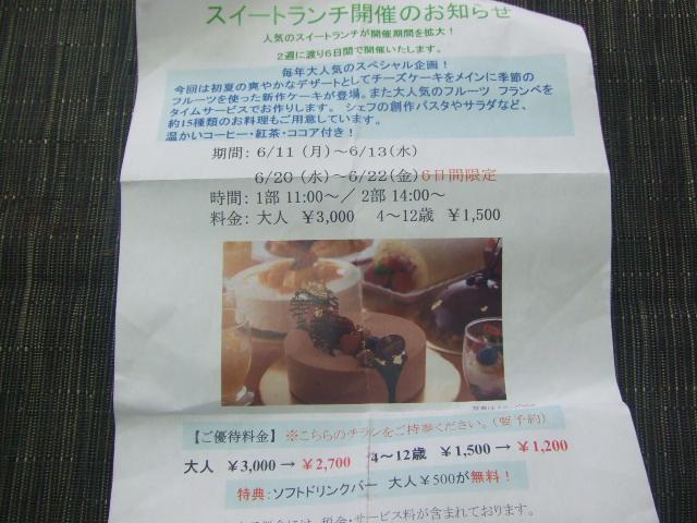 ホテルオークラ東京ベイ テラス スイートランチ_f0076001_21575987.jpg