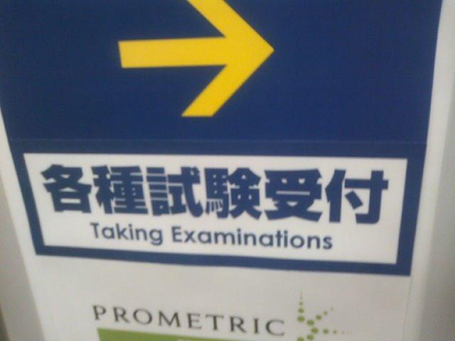試験_b0127002_10594947.jpg