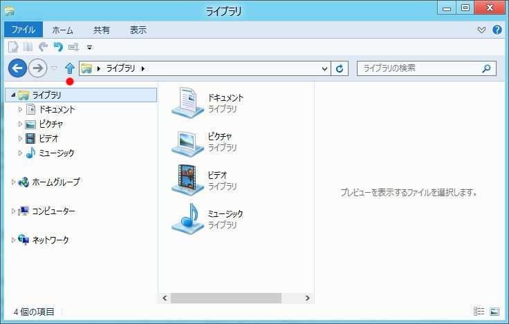 Windows 8 のAPI に↑ボタンが何気なく戻った_a0056607_2053849.jpg