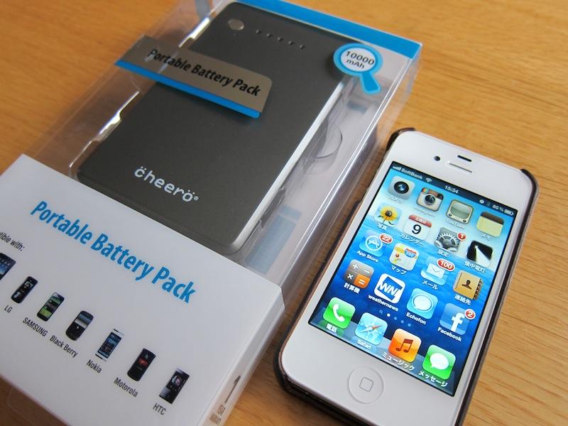 モバイルバッテリー_f0138807_1094651.jpg