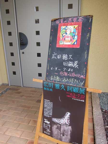 広田雅久回顧展@手風琴_b0068412_1117163.jpg