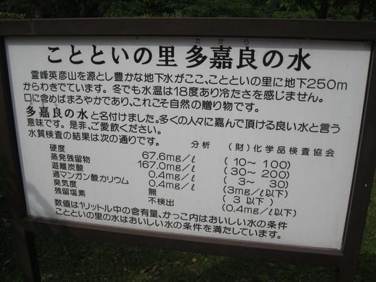 「原田左研」と「蛍」♪_a0125419_16405324.jpg