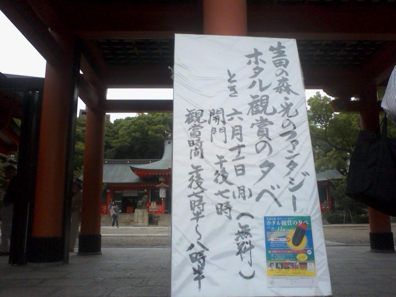 風さやかさんと生田神社さまにて、、、_a0088827_2313229.jpg
