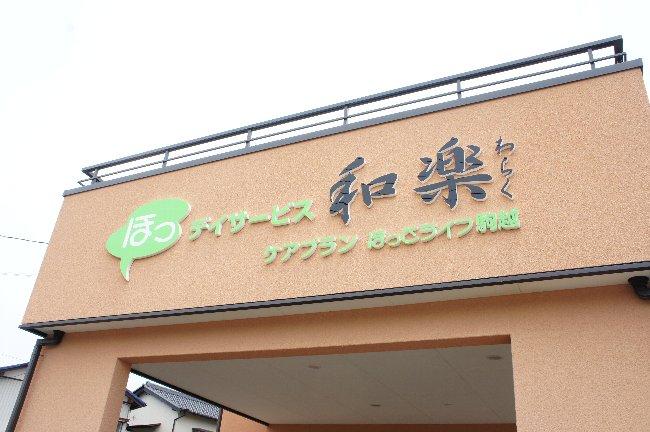 デイサービス見学会_f0129627_175762.jpg