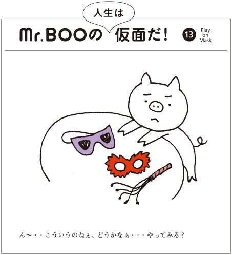 Mr.BOO-13_a0249132_1615695.jpg