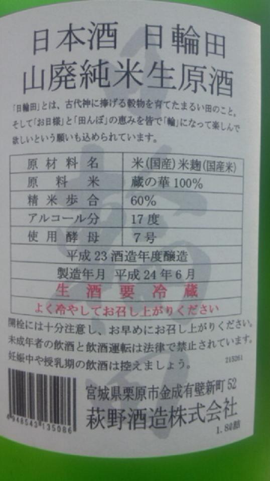 【日本酒】 日輪田 山廃純米 無濾過生原酒 うすにごり 限定_e0173738_1344646.jpg