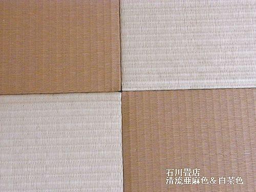 世田谷区/琉球畳の施工例&日記_b0142750_11372847.jpg
