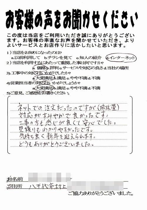 千葉県八千代市/琉球畳/お客様の声_b0142750_200492.jpg