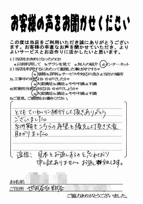b0142750_20164959.jpg