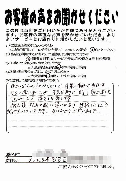 さいたま市見沼区/お客様の声/琉球畳カラー_b0142750_2025252.jpg