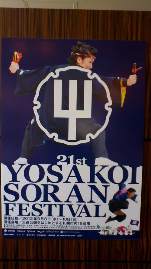 YOSAKOIソーラン祭り2012のポスター_b0106766_23512211.jpg
