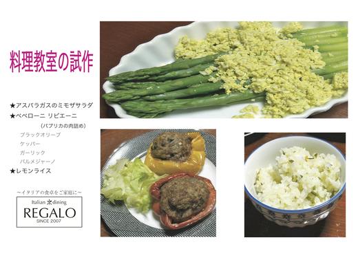 料理教室の試作 NO.1_d0196180_20523629.jpg