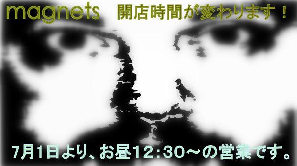 MAGNETS各店 ♂営業時間変更のお知らせ♀_c0078587_1458381.jpg