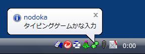 のどかを使って新下駄配列でタイピングゲームをプレイする_e0002687_035423.jpg
