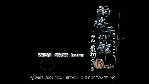 PSP 「雨格子の館PORTABLE 一柳和、最初の受難」 : 積みゲ&積み ...